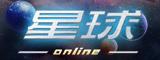 星球online