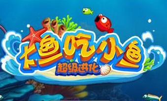 《大鱼吃小鱼-超级进化》新手攻略