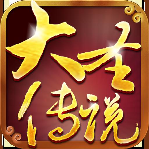 大圣传说(九游)电脑版