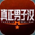 真正男子汉-官方手游(湖南卫视授权)