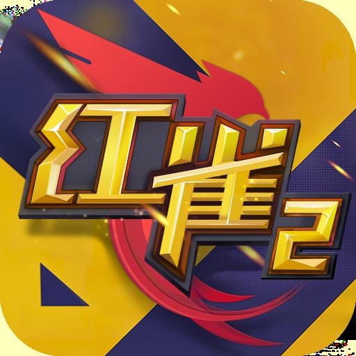 红雀2(九游)电脑版