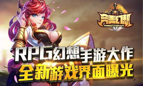 RPG幻想手游大作《完美幻想》全新游戏界面曝光