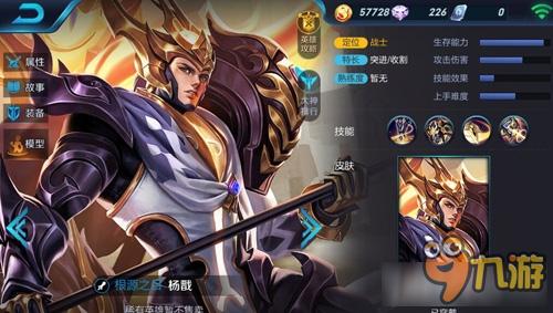 《王者荣耀》杨戬阵容搭配推荐