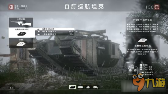 战地1全载具详解及兵种武器推荐 战地1载具图鉴