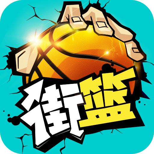 街篮-HitHot竞技电脑版