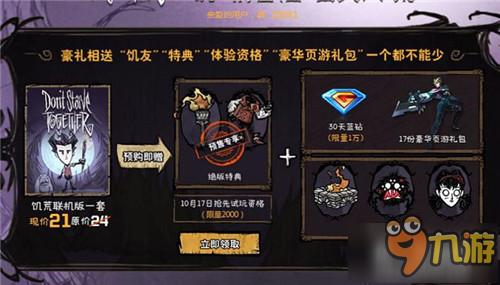 饥荒联机版今日登陆QQ游戏大厅