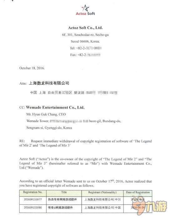 传奇版权纠纷定案:重庆小闲的谎言被揭穿