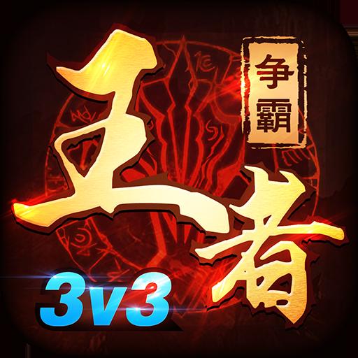 王者争霸:荣耀(九游)电脑版