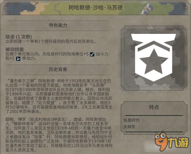 文明6大将军伟人有哪些 文明6大将军伟人资料介绍