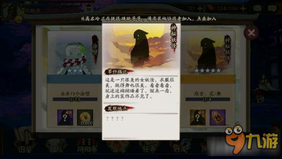 《阴阳师》悬赏封印式神事件描述一览