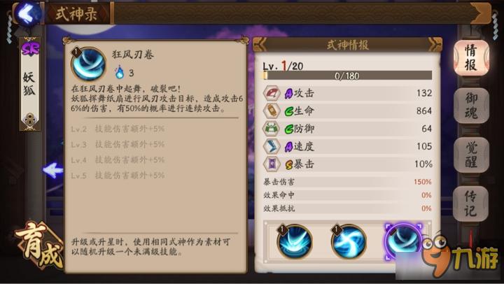 阴阳师手游 妖狐连击概率全面提升攻略高清图片