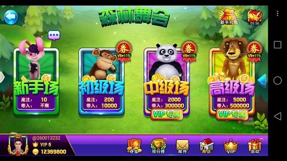逍遥森林舞会如何升级版本_九游手机游戏