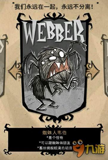 《饥荒》蜘蛛人韦伯玩法图文攻略 饥荒韦伯攻略