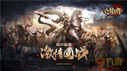 《六龙争霸3D》据点争夺第二季再燃战火