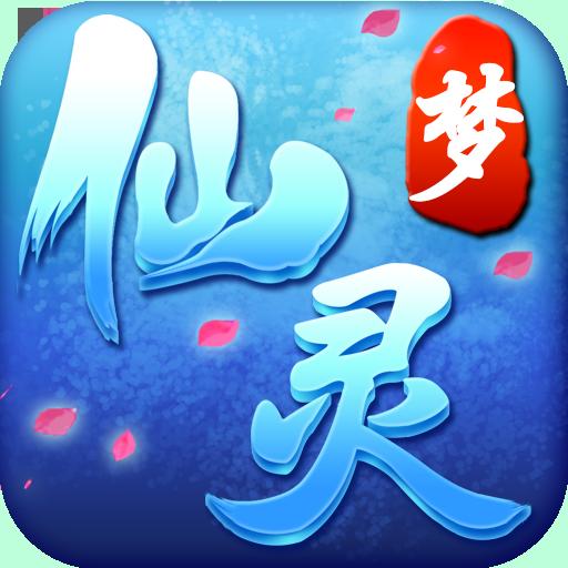 梦仙灵(九游)电脑版
