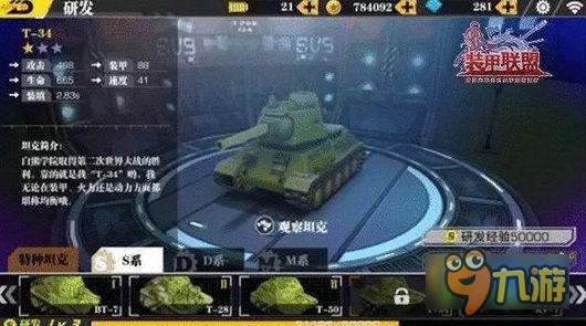 装甲联盟研发经验怎么获得 研发经验获取途径