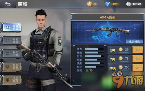 生死狙击手机版新手用什么武器好 新手武器快速上手推荐