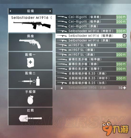 《战地1》各兵种概念玩法及武器推荐