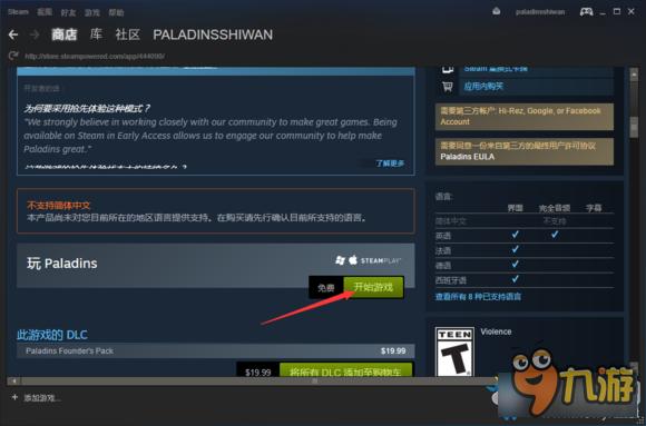 枪火游侠如何安装汉化 枪火游侠Steam平台在