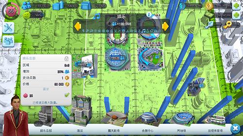 模拟城市:我是市长——娱乐设施介绍