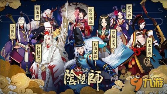《阴阳师》将登日本和台湾市场 换服变欧皇连