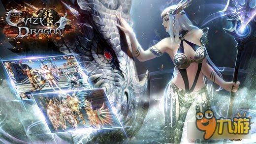 繁中版上架双平台  以神话时代为背景的《狂龙》讲述了在架空世界里的图片