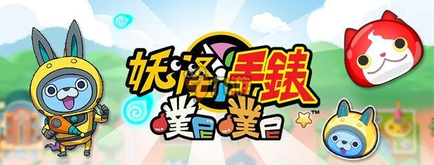 《妖怪手表PuniPuni》繁体中文版12月8日正式登陆在港澳台