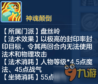 神武2手游盘丝PK技巧与定位竞技场晋升篇
