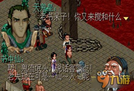 仙剑奇侠传online:仙剑奇侠传中那些酱油角色