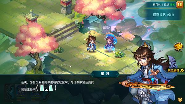 《修仙吧少年》評測:探索玩法與RPG有機結合_修仙吧少年