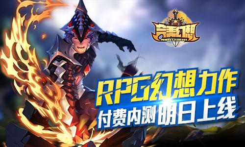RPG幻想力作 《完美幻想》 付费内测明日上线