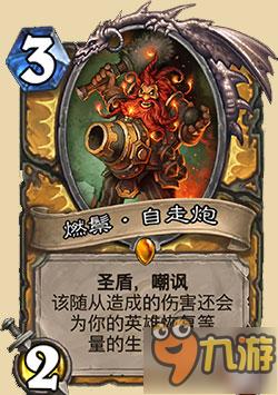 《炉石传说》燃鬃自走炮圣骑士职业橙卡点评
