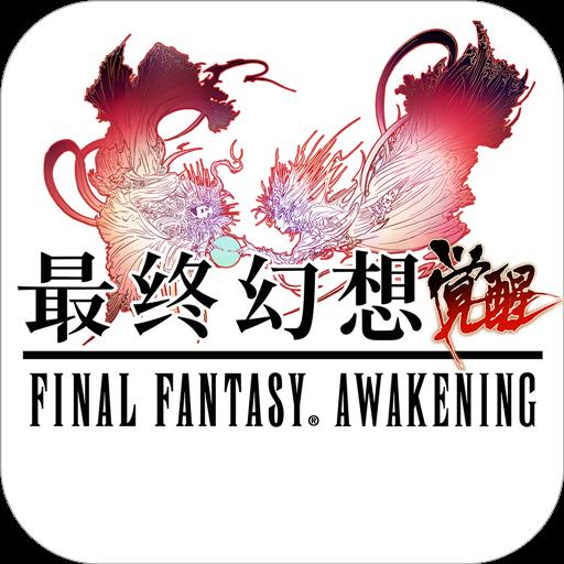 最终幻想:零式手游电脑版