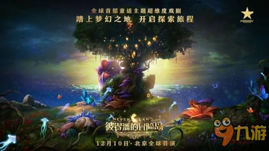 童话主题超维度戏剧《彼得潘的冒险岛》北京首演