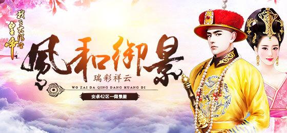 《我在大清当皇帝》御景殿11月11日重磅开启