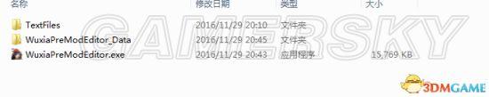 《侠客风云传前传》内功、招式、天赋mod编辑器使用说明