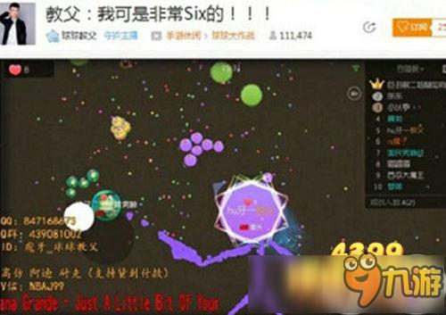 《球球大作战》主播花式吐球玩出星球表情表情堕落模式动态包图片
