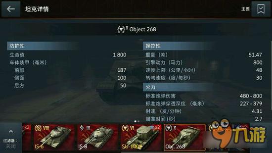 坦克世界閃電戰手遊268工程深度測評攻略