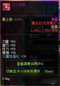 DNF 90级神器魔法石属性