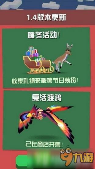 疯狂动物园1.4.0版本更新 圣诞派对暖冬活动