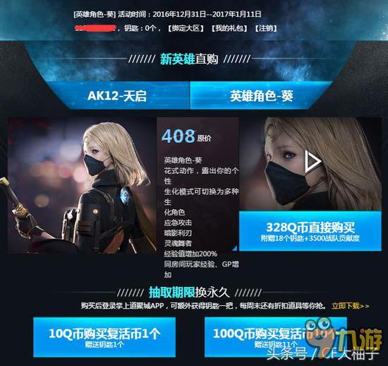 CF新英雄角色葵预售时间公布 CF新英雄角色葵如何购买