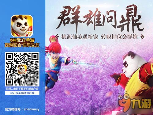神武2代言人许嵩全新主题曲《今年勇》首发上线