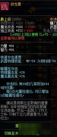 《dnf》圣职者武器排行榜图片