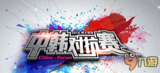 《魔兽争霸3》2016电子竞技中韩对抗赛