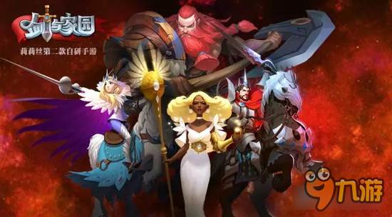 剑与家园1.6版本版本更新 最新剧本英雄介绍
