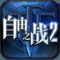 自由之战2(最强MOBA)