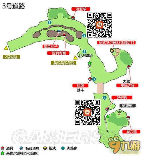 《口袋妖怪日月》树果位置地图一览 树果在哪