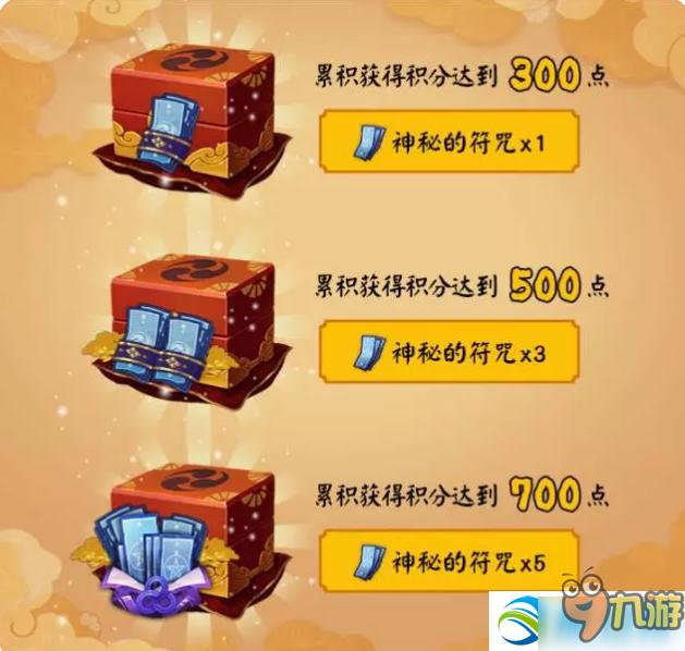 阴阳师新年祭召回好友活动 新年祭头像框奖励大全
