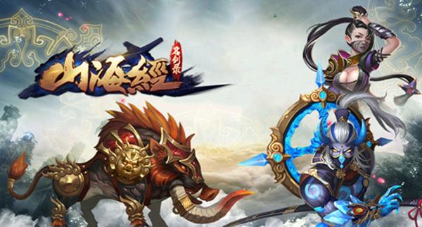 《山海经》中记载的大量中国神奇动物将在游戏中悉数