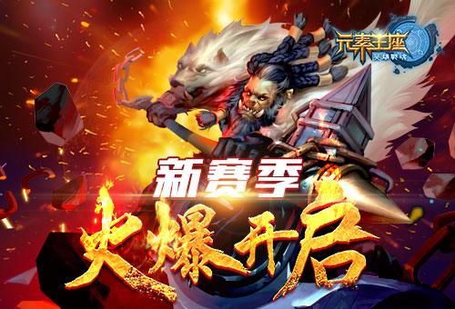 新年新起点《英雄战魂之元素王座》新赛季火爆开启